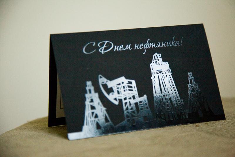 Дизайн открытки к дню нефтяника, открытке